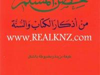 كتاب حصن المسلم كاملاً